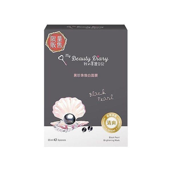 我的美麗日記 黑珍珠煥白面膜(3片入)【小三美日】