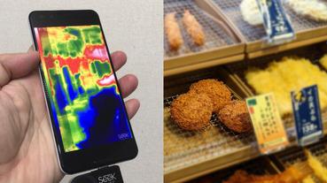 太實用!日本天才網友發想用「紅外線感熱鏡頭」,一照就能偵測炸物是冷還是熱的!