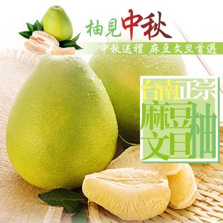 [鮮採味]台南正宗麻豆文旦/柚子5斤(4-6顆)禮盒裝 (1箱)