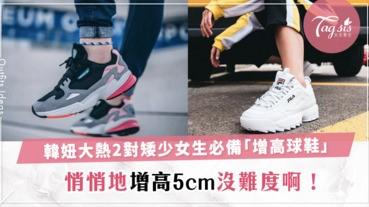 韓妞大熱的2對矮少女生必備「增高球鞋」~ 悄悄地增高5cm沒難度啊!