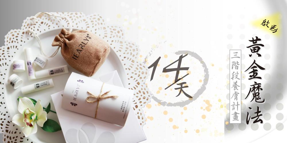 【I EARLY 肌聆】14天黃金魔法三階段養膚計畫(九大呵護 全方位守護肌膚承諾)