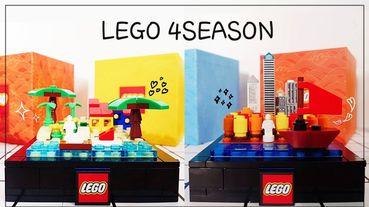 LEGO「迷你四季樂高」!春夏秋冬超萌的迷你樂高,自己組裝的四季樂高根本超療癒~