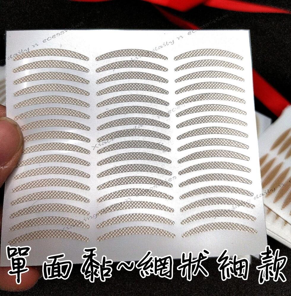 網狀單面黏-細款( 35張)雙眼皮貼 雙面雙眼皮貼 圓角 半月 尖角 橢圓 纖維條 雙面膠雙眼皮貼