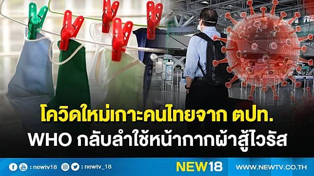 โควิดใหม่เกาะคนไทยจาก ตปท. WHO กลับลำใช้หน้ากากผ้าสู้ไวรัส