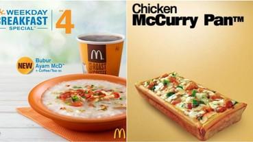 【亞文化衝擊】麥當勞曾經推出過熱粥和棺材板?!從 MC 菜單看全球各國飲食文化