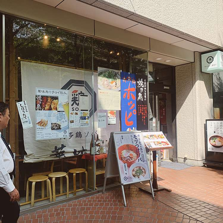 実際訪問したユーザーが直接撮影して投稿した西新宿ラーメン専門店博多鶏ソバ 華味鳥 新宿三井ビル店の写真