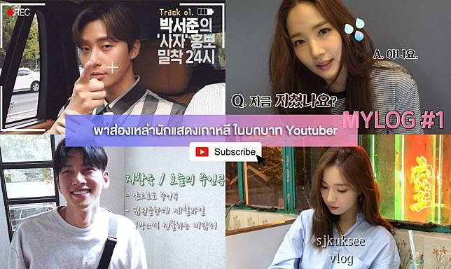 korean-actors-actresses-youtube