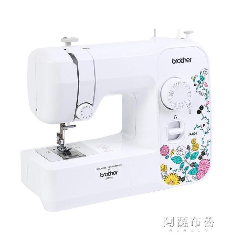縫紉機 新品上市 日本兄弟家用縫紉機JA007電動臺式多功能帶鎖邊小型吃厚 mks
