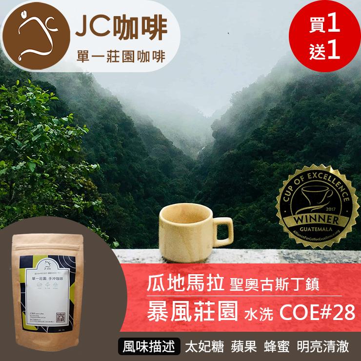 【買一送一】JC咖啡 半磅豆▶瓜地馬拉 暴風莊園 水洗 ★COE#28競標批次