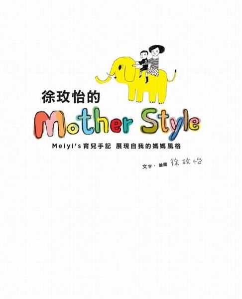 (二手書)徐玫怡的Mother Style