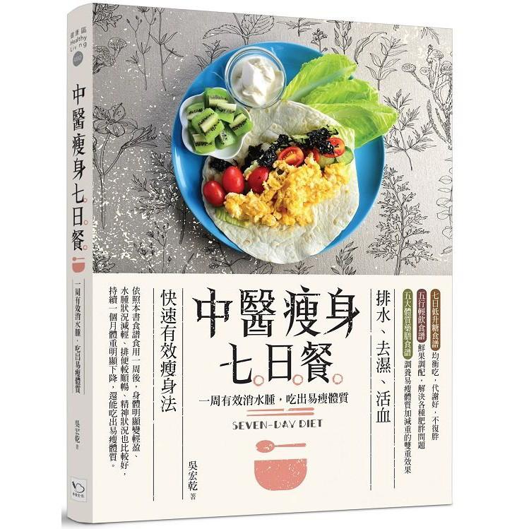 中醫瘦身七日餐:一周有效消水腫,吃出易瘦體質(二版)