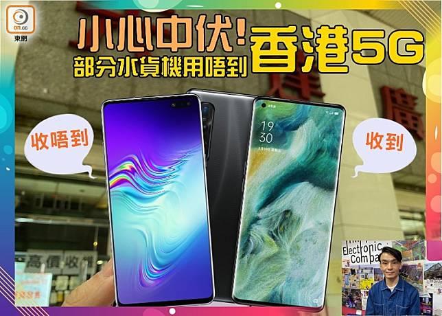 小記特別請來三禾電氣店長兼手機達人Simon,測試多款水貨5G手機的兼容度。(陳志滔攝)
