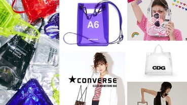 無論時尚大秀還是潮流街拍,還有IG韓妞大家都在揹!跟上這股PVC透明風潮,五大話題性『透明潮包品牌』一次推薦!