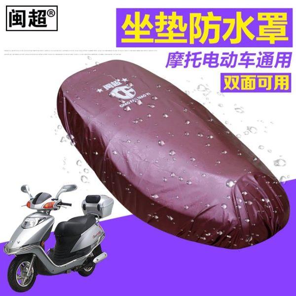 閩超 電動車坐墊套防水罩 摩托車座墊防塵罩防雨罩防曬罩防水套