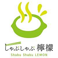 しゃぶしゃぶ檸檬 福山南蔵王店