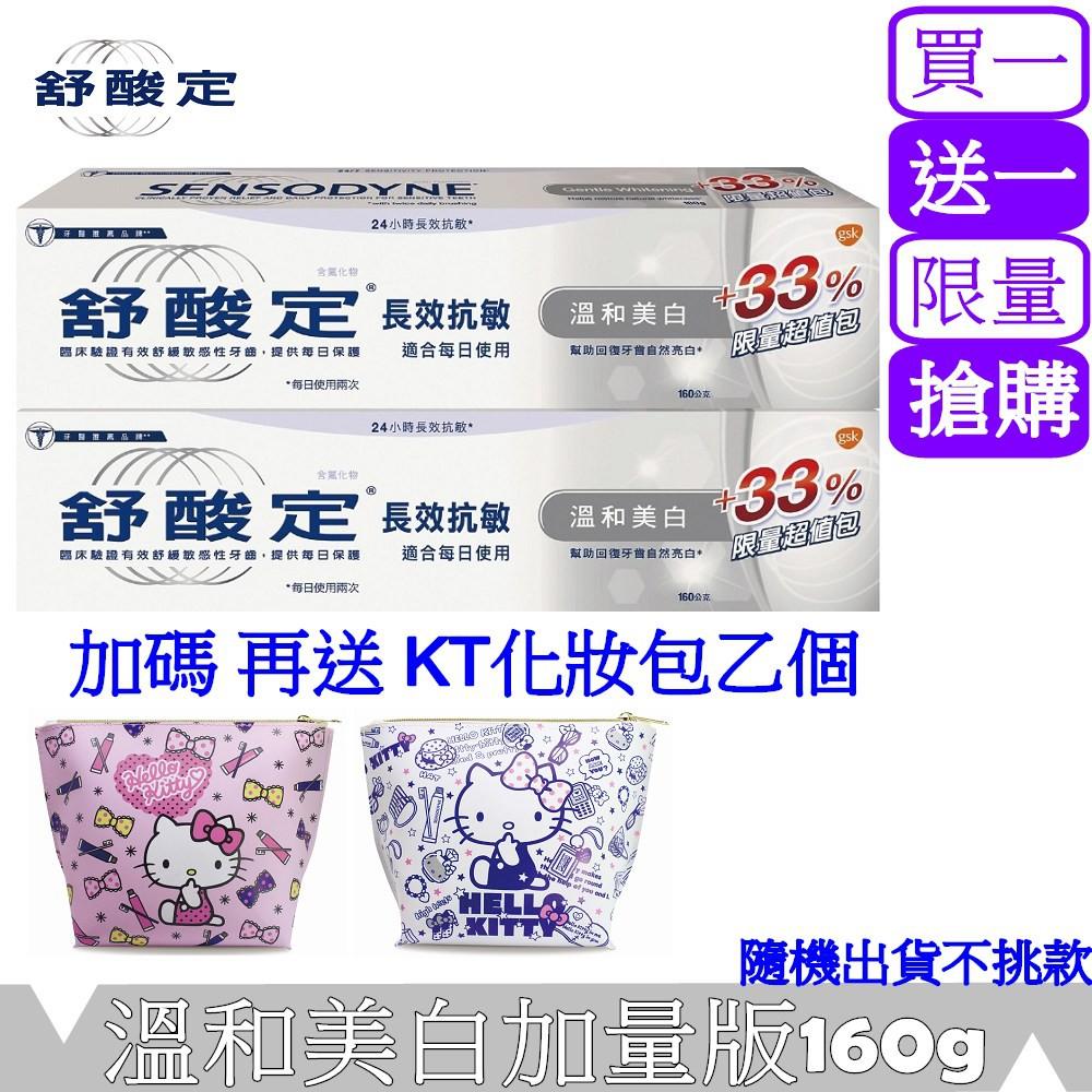 【限量回饋買一送一加碼送kitty化妝包】舒酸定 長效抗敏牙膏(加量版)160g 溫和美白 共2條入