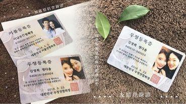 我們是真正的朋友!韓國照相館「友情登錄證」爆紅,快跟朋友一起擁有珍貴友情的證明~
