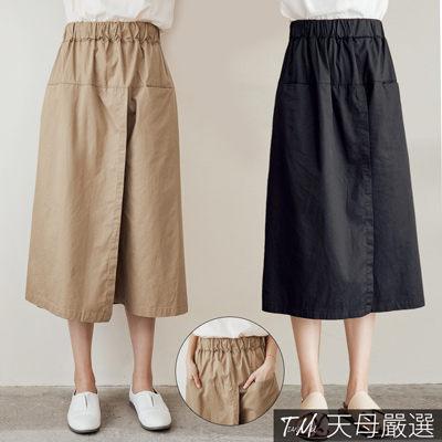【天母嚴選】設計款前開衩鬆緊腰寬褲/褲裙(共二色)