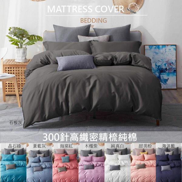 [AnD House]300織精梳純棉-單雙加大四件式床包被套組-八色任選