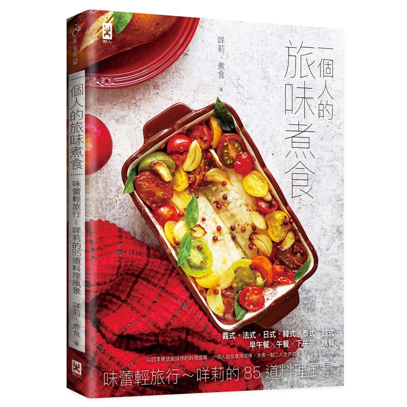 商品資料 作者:咩莉•煮食 出版社:野人文化股份有限公司 出版日期:20210127 ISBN/ISSN:9789863844686 語言:繁體/中文 裝訂方式:平裝 頁數:200 原價:420 --