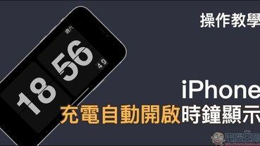 iPhone 「充電自動開啟時鐘顯示」操作教學(自動化操作搭配 Zen Flip Clock App)