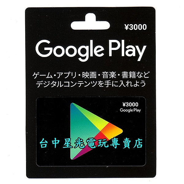 ☆日本 Google Play 帳號專用n☆數位世界新體驗 FUN大你的遊戲生活