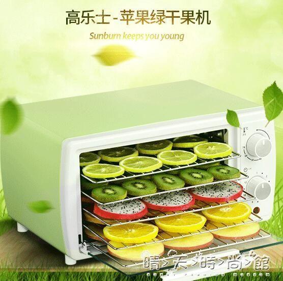 220V高樂士干果機家用食品烘干機水果風干機蔬菜寵物食物小型果干脫水