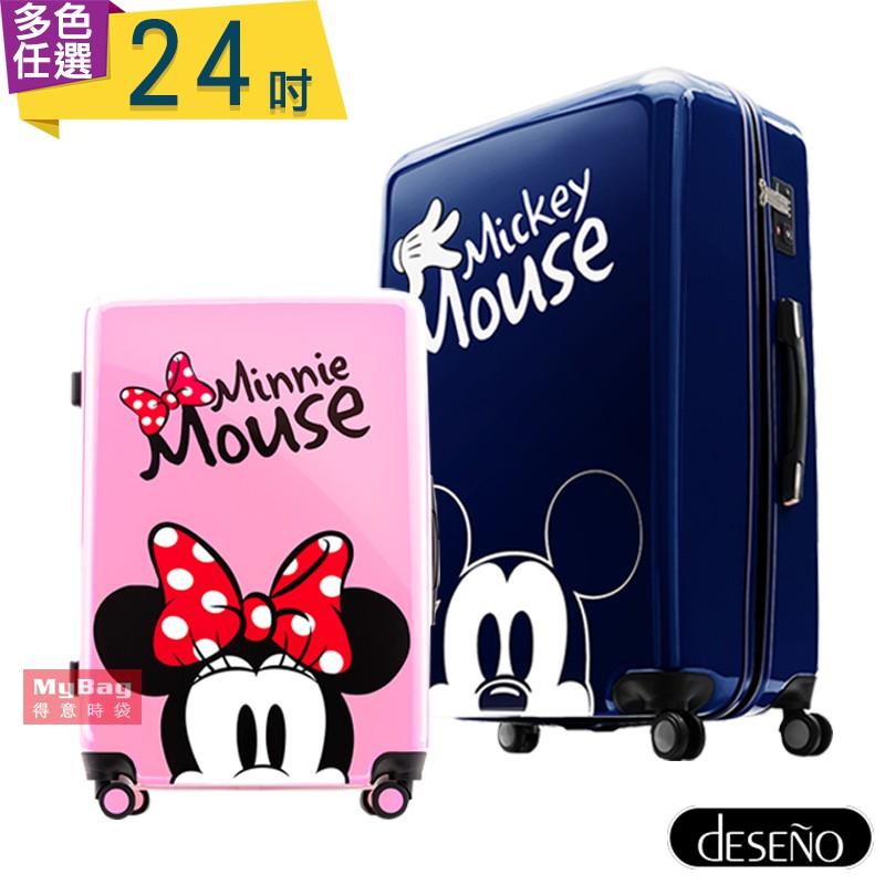Deseno 迪士尼 行李箱 米奇 米妮 24吋 奇幻之旅 PC鏡面拉鍊行李箱 CL2609-24 得意時袋