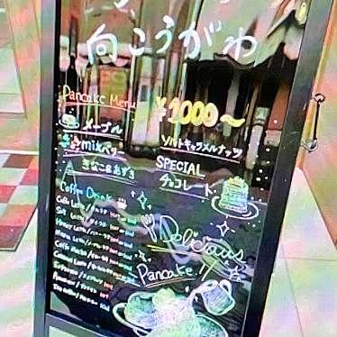 パンケーキの向こうがわのundefinedに実際訪問訪問したユーザーunknownさんが新しく投稿した新着口コミの写真