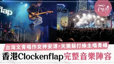 「香港2018 Clockenflap完整音樂陣容」青峰,張懸都來!樂迷絕對可以盡情大開耳界~