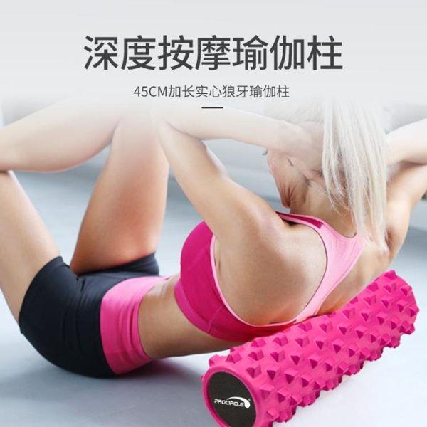泡沫軸肌肉放鬆按摩滾軸瘦腿狼牙棒瑜伽柱初學者健身運動滾輪滾筒