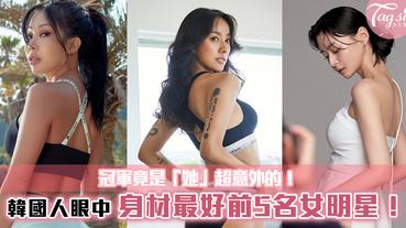 韓國人眼中,身材最好的前5名女明星,冠軍竟是「她」讓人超意外!