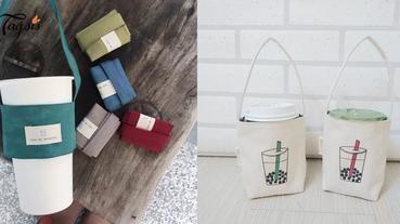 手搖控必備,10款可愛又時尚的「飲料提袋」~送人自用都很適合啊!