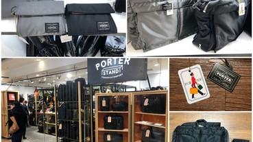 日本吉田porter包&皮夾,便宜購買方式分享 & HEAD PORTER結束營運