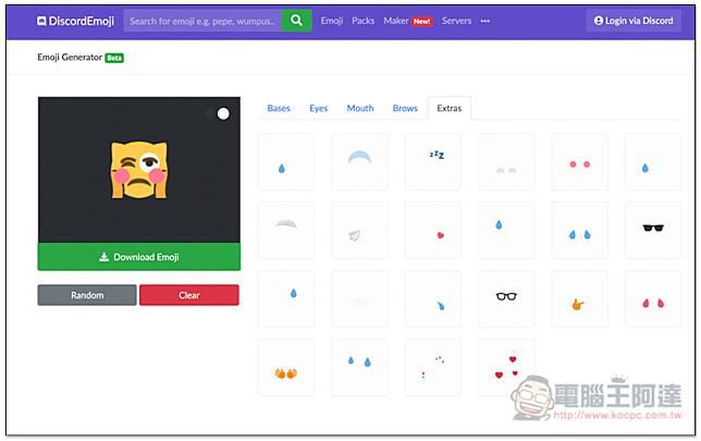 Discord Emoji 客製化Emoji 表情的免費工具,輕鬆創造自己專屬的