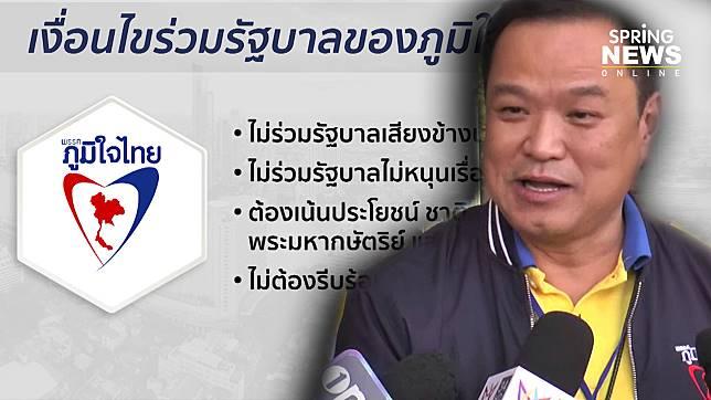 ชัดเจน ! จุดยืนเข้าร่วมรัฐบาลของพรรคภูมิใจไทย