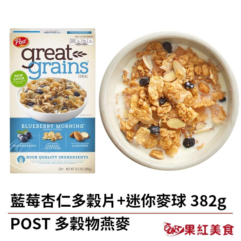 POST 藍莓 杏仁 穀物 早餐 麥片 382g 穀片 脆片 水果 果乾 燕麥片 堅果 1567514329