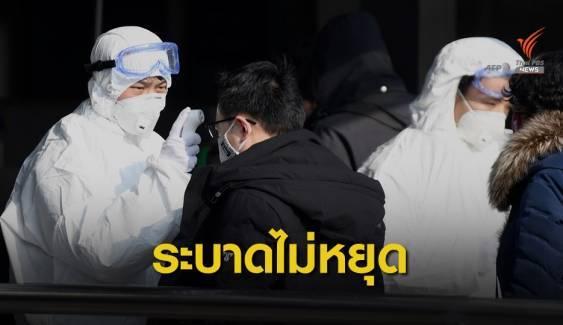 เตือนคนไทยระวัง! ทั่วทั้งจีนพบผู้ติดเชื้อไวรัสโคโรนาแล้ว 830 คน