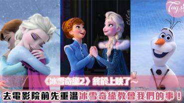 《冰雪奇緣2》上映了!「有種堅持叫 Let It Go~」跟著編輯一起複習《冰雪奇緣》教會我們的五件事