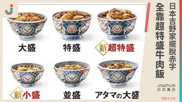 日本吉野家擺脫赤字,全靠超特盛牛肉飯