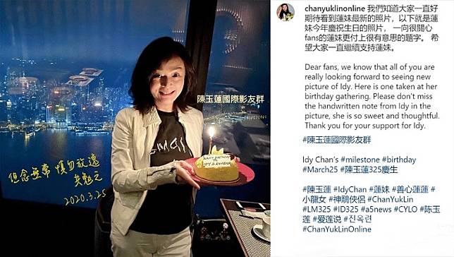 粉絲為陳玉蓮安排了一個別開生面的生日會慶祝她60歲生日。