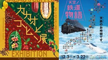 2020年2月東京大阪展覽推薦6選 新年來點不一樣的體驗吧!