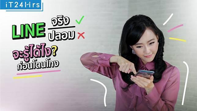ไลน์ปลอม ID LINE ปลอม มาหลอกให้เสียเงิน ระวังให้ดี! ไลน์ปลอมดูยังไง?