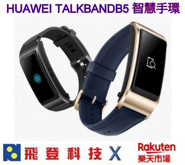 華為 HUAWEI TalkBand B5 智慧手環 具備通話功能 獨立成藍牙耳機 公司貨含稅開發票。人氣店家飛登科技的好康專區有最棒的商品。快到日本NO.1的Rakuten樂天市場的安全環境中盡情網