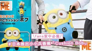 可愛小小兵抱枕〜日本推出小小兵香蕉「Cushion Bob」,與你一同電腦樂〜
