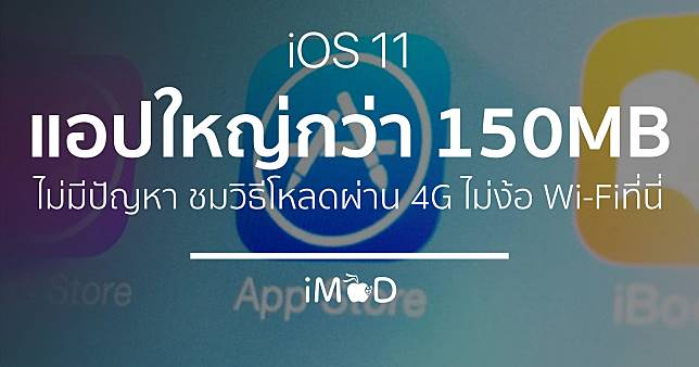 วิธีดาวน์โหลดแอปที่เกิน 150 MB บน iOS 11 ด้วย 4G/3G ไม่ใช้ WiFi