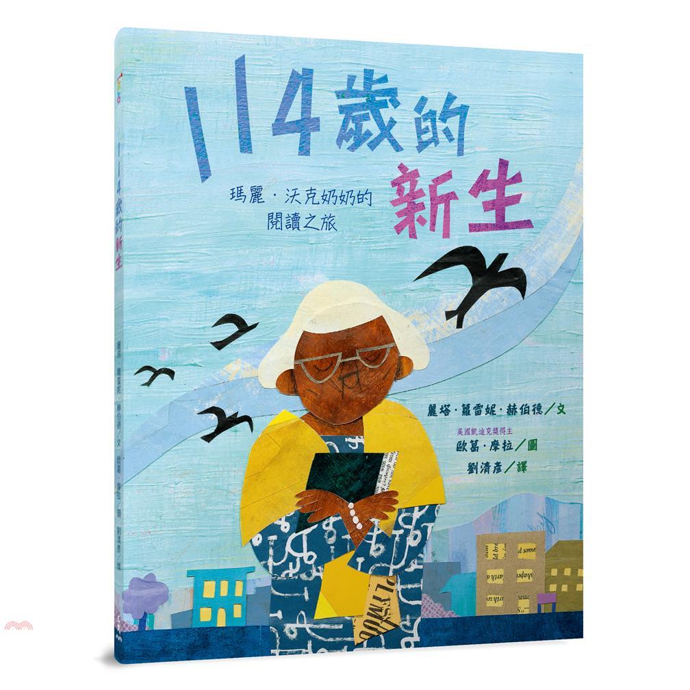 書名:114歲的新生:瑪麗.沃克奶奶的閱讀之旅叢書/系列名:兒童文學叢書/iREAD愛閱讀定價:329元ISBN13:9789571471686替代書名:The Oldest Student ― Ho
