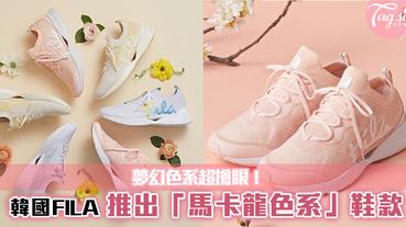 韓國FILA推出「馬卡龍色系」夢幻色系鞋款!超美配色~少女們必搶!