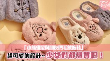 韓國10 X10 推出「小熊維尼與朋友們毛絨拖鞋」!超可愛的設計~少女們都想買吧!