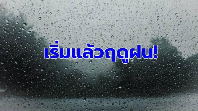 เตือน!! อุตุแจ้งฤดูฝนมาแล้ววันนี้ เตือนส.ค.-ก.ย.ตกหนัก